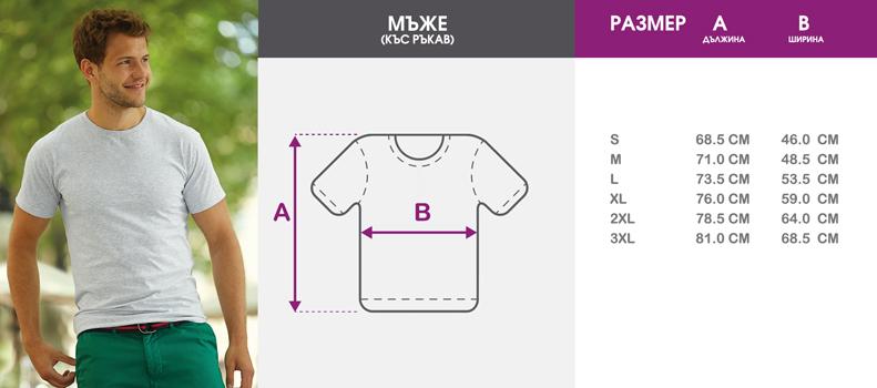 Мъже блузи с къс ръкав - Размери